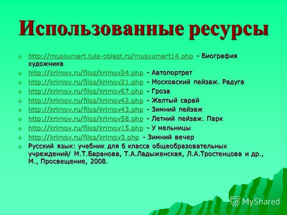 Использованные ресурсы http://museumart.tula-oblast.ru/museumart14.php - Биография художника http://museumart.tula-oblast.ru/museumart14.php - Биография художника http://museumart.tula-oblast.ru/museumart14.php http://krimov.ru/files/krimov24.php - А
