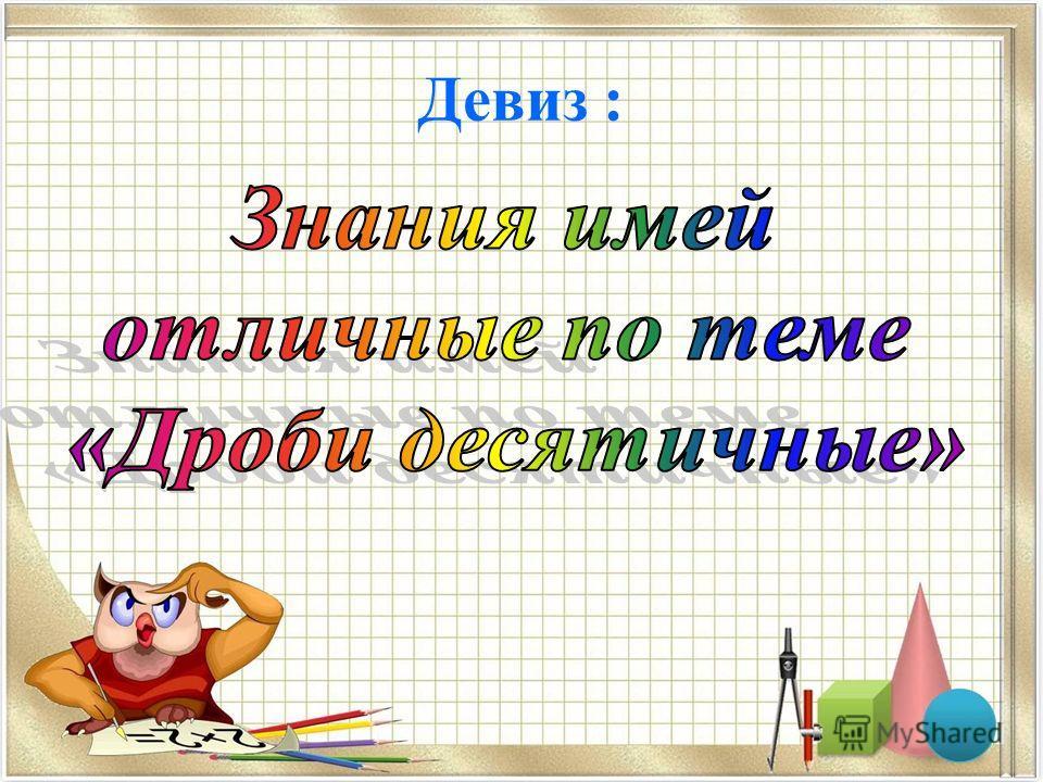 Девиз :