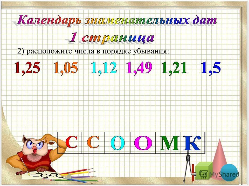2) расположите числа в порядке убывания: