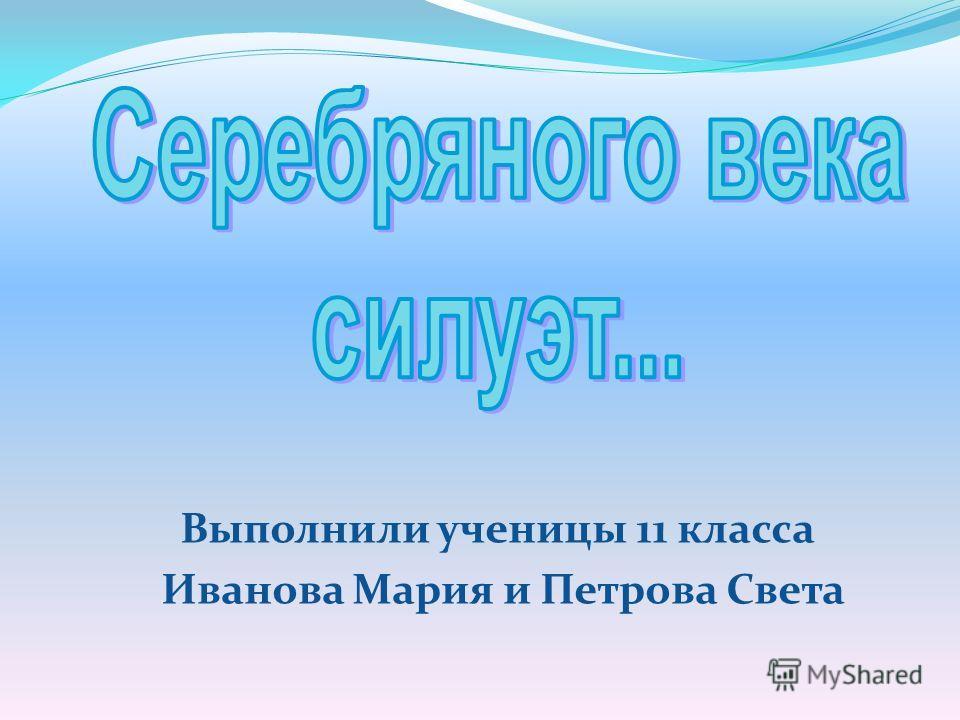 Выполнили ученицы 11 класса Иванова Мария и Петрова Света