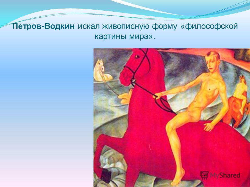 Петров-Водкин искал живописную форму «философской картины мира».