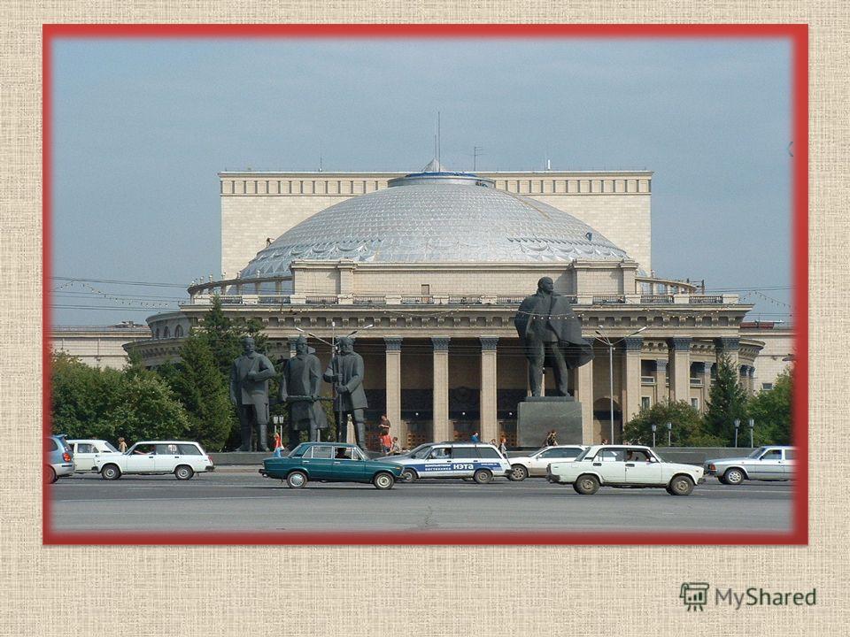 Новосибирский государственный академический театр оперы и балета (НГАТОиБ) крупнейший театр Новосибирска и Сибири и один из важнейших в России. Открыт в 1945 г., первый спектакль состоялся 12 мая. Звание «Академический» присвоено в 1963 г. Его здание