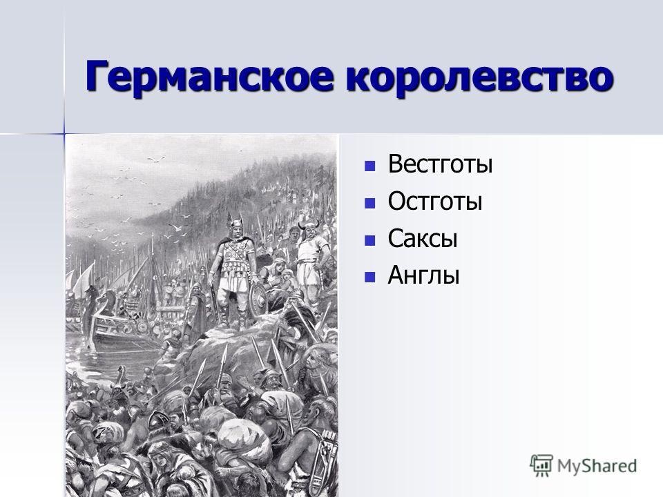 Германское королевство Вестготы Вестготы Остготы Остготы Саксы Саксы Англы Англы