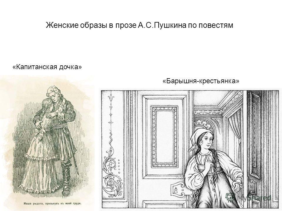 Женские образы в прозе А.С.Пушкина по повестям «Капитанская дочка» «Барышня-крестьянка»