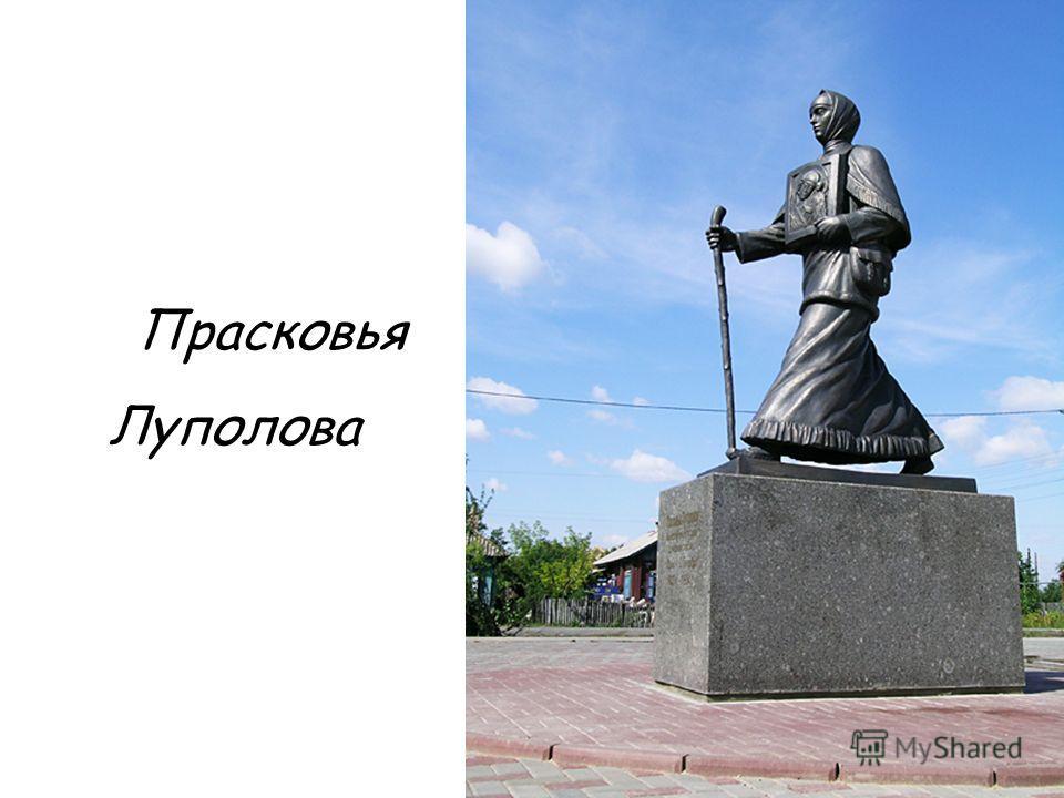 Прасковья Луполова