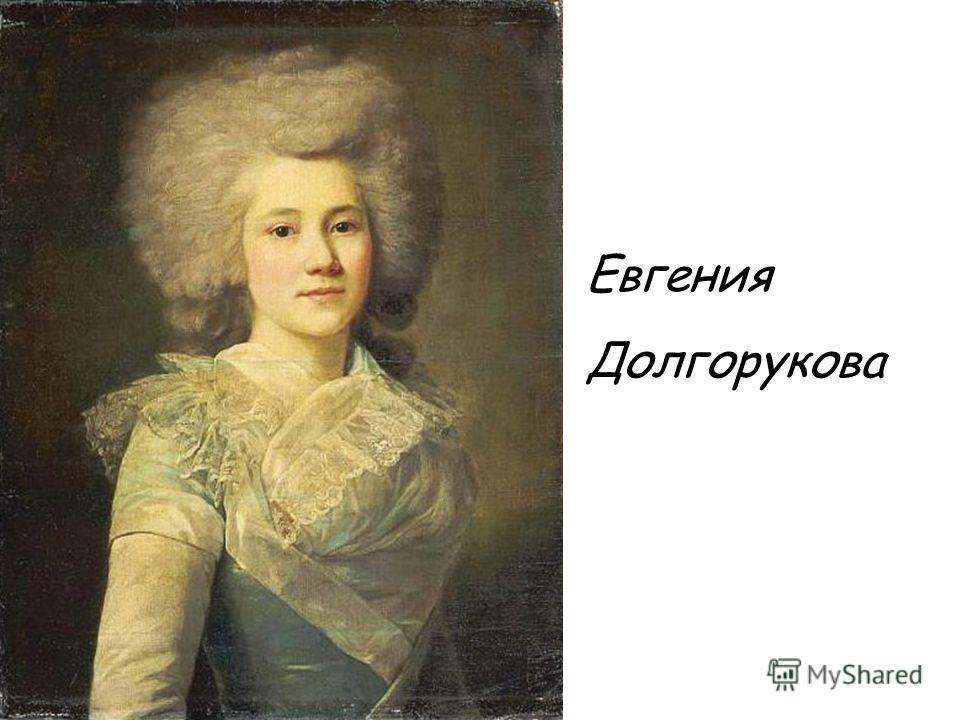 Евгения Долгорукова