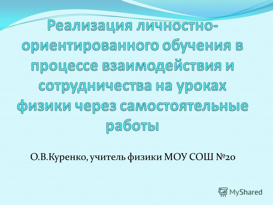 О.В.Куренко, учитель физики МОУ СОШ 20