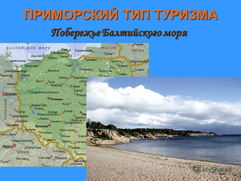 ПРИМОРСКИЙ ТИП ТУРИЗМА Побережье Балтийского моря
