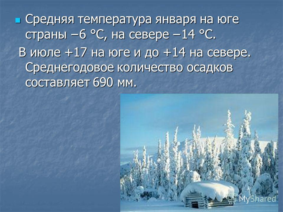 Средняя температура января на юге страны 6 °C, на севере 14 °C. Средняя температура января на юге страны 6 °C, на севере 14 °C. В июле +17 на юге и до +14 на севере. Среднегодовое количество осадков составляет 690 мм. В июле +17 на юге и до +14 на се