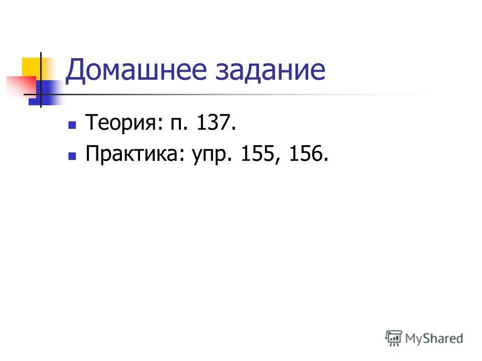 Домашнее задание Теория: п. 137. Практика: упр. 155, 156.