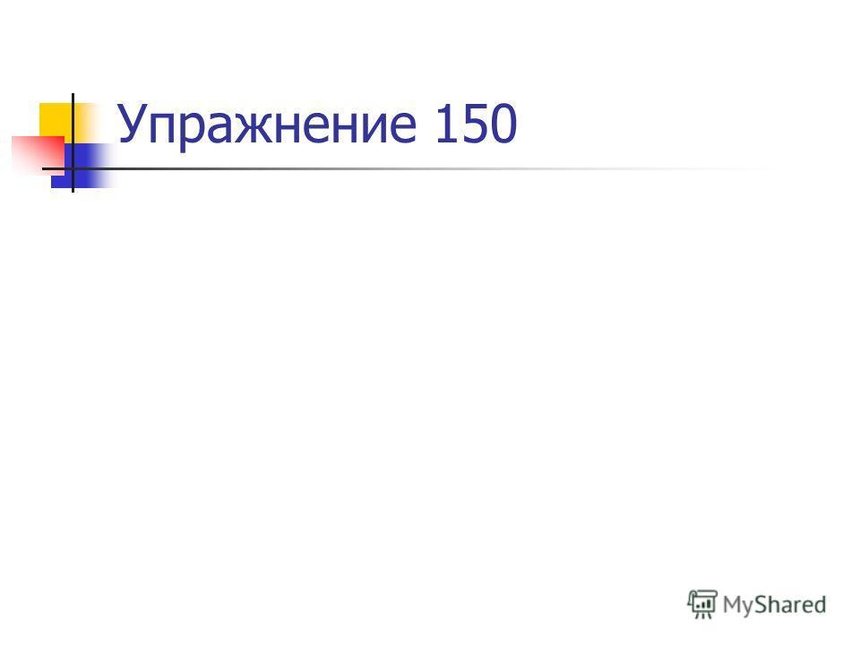Упражнение 150