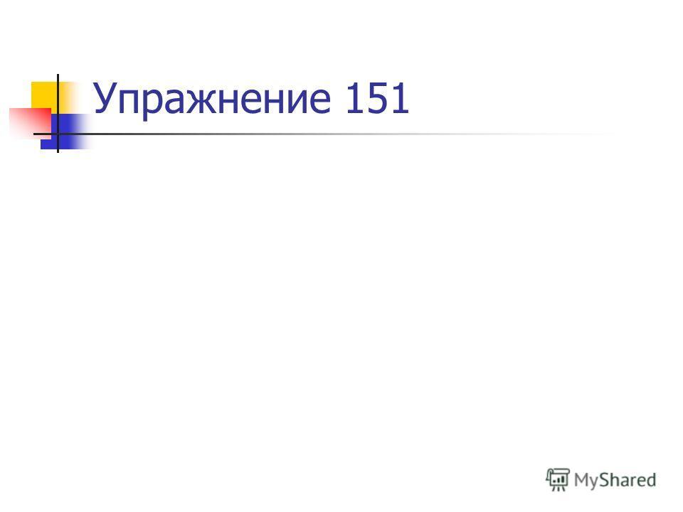 Упражнение 151