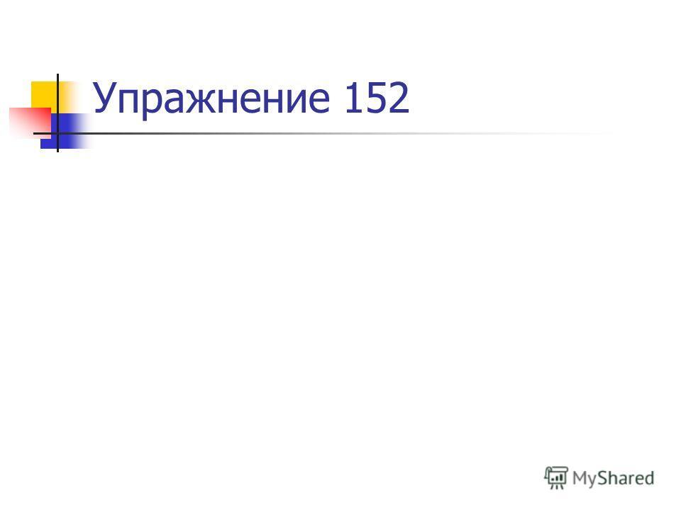 Упражнение 152