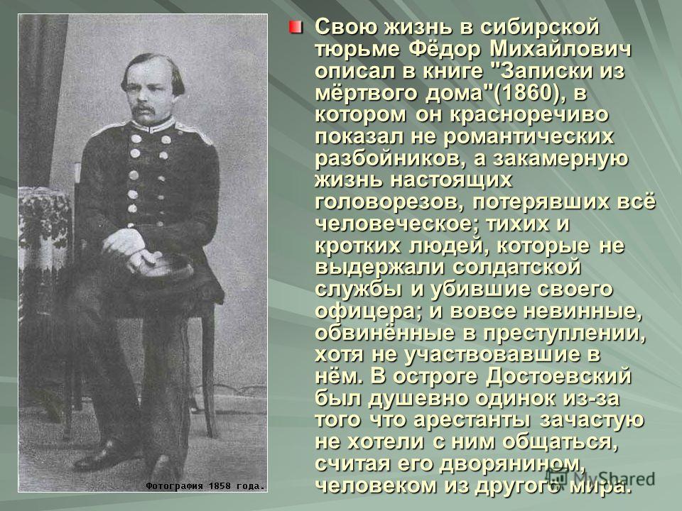 Свою жизнь в сибирской тюрьме Фёдор Михайлович описал в книге