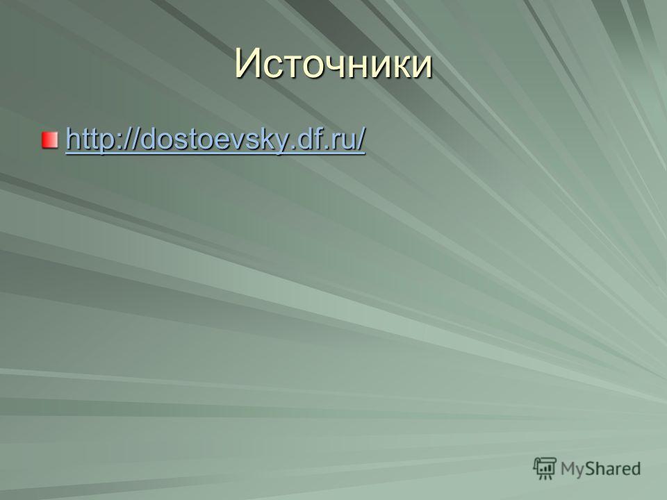 Источники http://dostoevsky.df.ru/