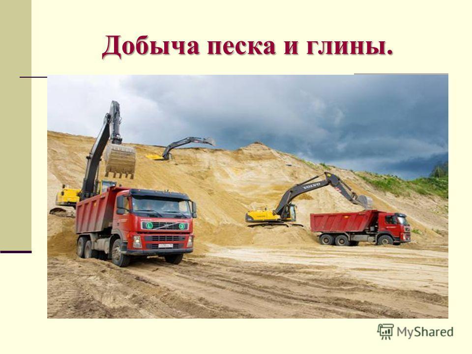 Добыча песка и глины.