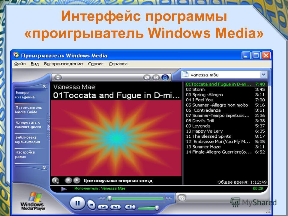 Эти технологии передают звуковые и видеофайлы по частям в буфер локального компьютера, что обеспечивает возможность их потокового воспроизведения даже при использовании модемного подключения. Снижение скорости передачи по каналу может приводить к вре