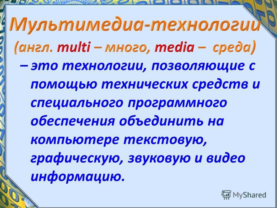 Автор: Учитель информатики и ИКТ МБОУ СОШ 4, г. Светлограда Купцова Л.В. 2012 г.