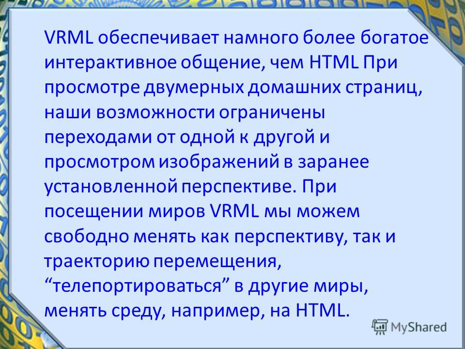 Создание файлов в формате VRML проще программирования на каких-либо языках. Прежде всего необходимо иметь программные инструменты, совместимые с VRML. К числу таких инструментов относятся Caligari worldSpace, Intervista WorldView, Paper Softwares Web