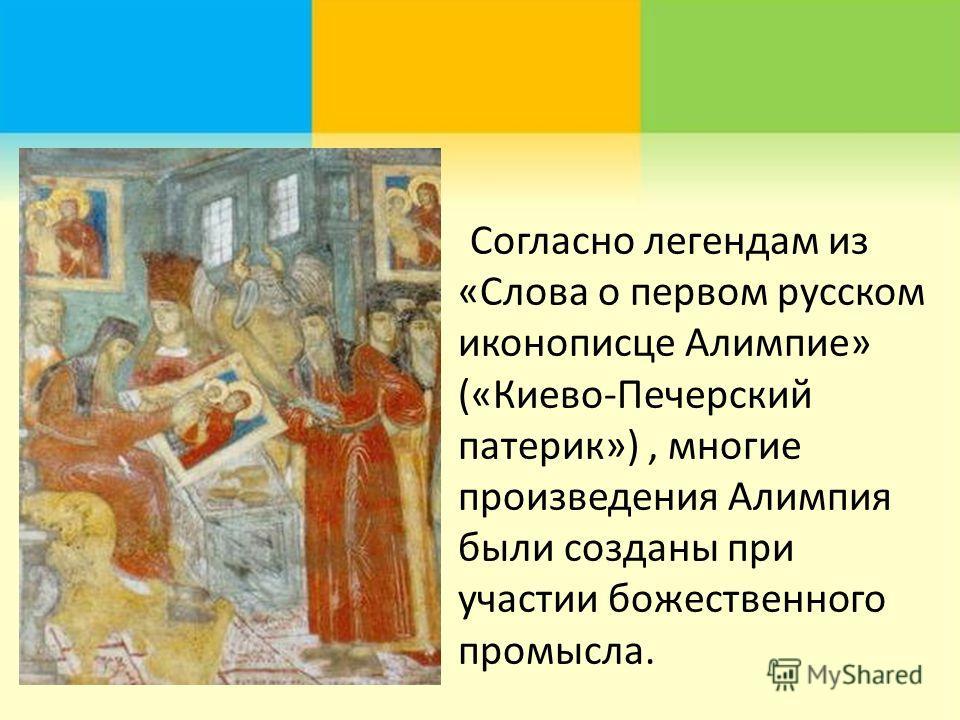 Согласно легендам из «Слова о первом русском иконописце Алимпие» («Киево-Печерский патерик»), многие произведения Алимпия были созданы при участии божественного промысла.