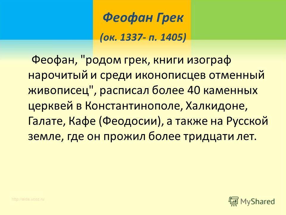 Феофан Грек (ок. 1337- п. 1405) Феофан,