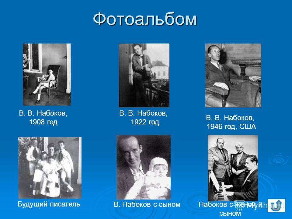 Фотоальбом В. В. Набоков, 1908 год В. Набоков с сыном В. В. Набоков, 1922 год В. В. Набоков, 1946 год, США Будущий писатель Набоков с женой и сыном