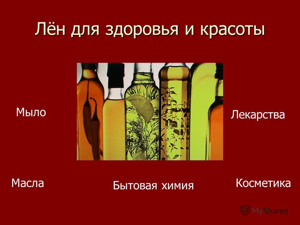 Лён для здоровья и красоты Мыло МаслаКосметика Бытовая химия Лекарства