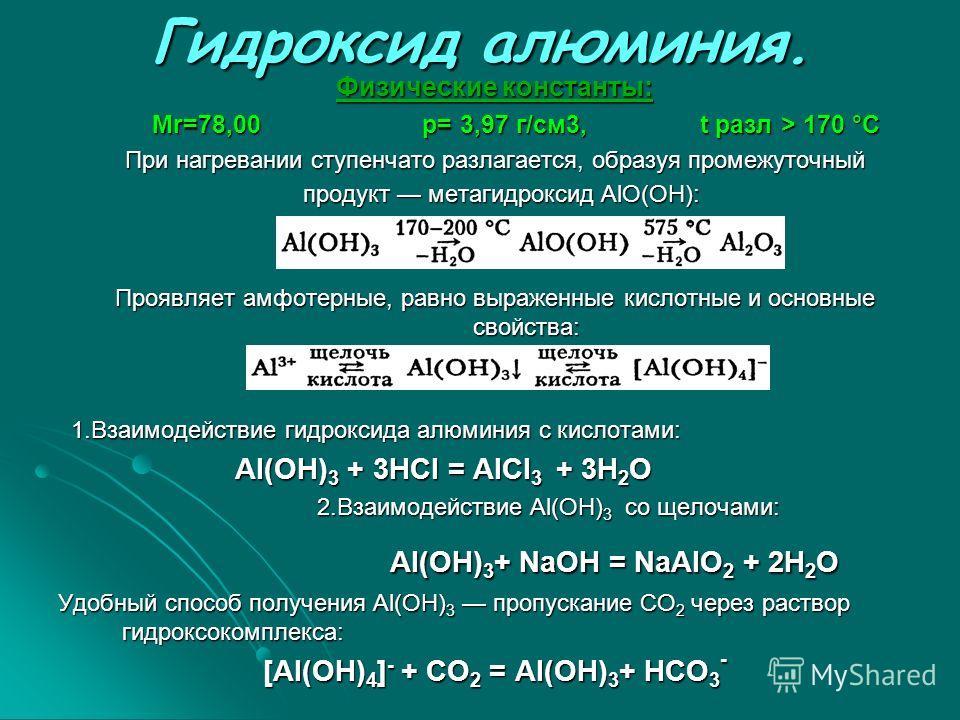 Гидроксид алюминия. Физические константы: Мr=78,00 р= 3,97 г/см3, t разл > 170 °С Мr=78,00 р= 3,97 г/см3, t разл > 170 °С При нагревании ступенчато разлагается, образуя промежуточный продукт метагидроксид AlO(OH): продукт метагидроксид AlO(OH): Прояв