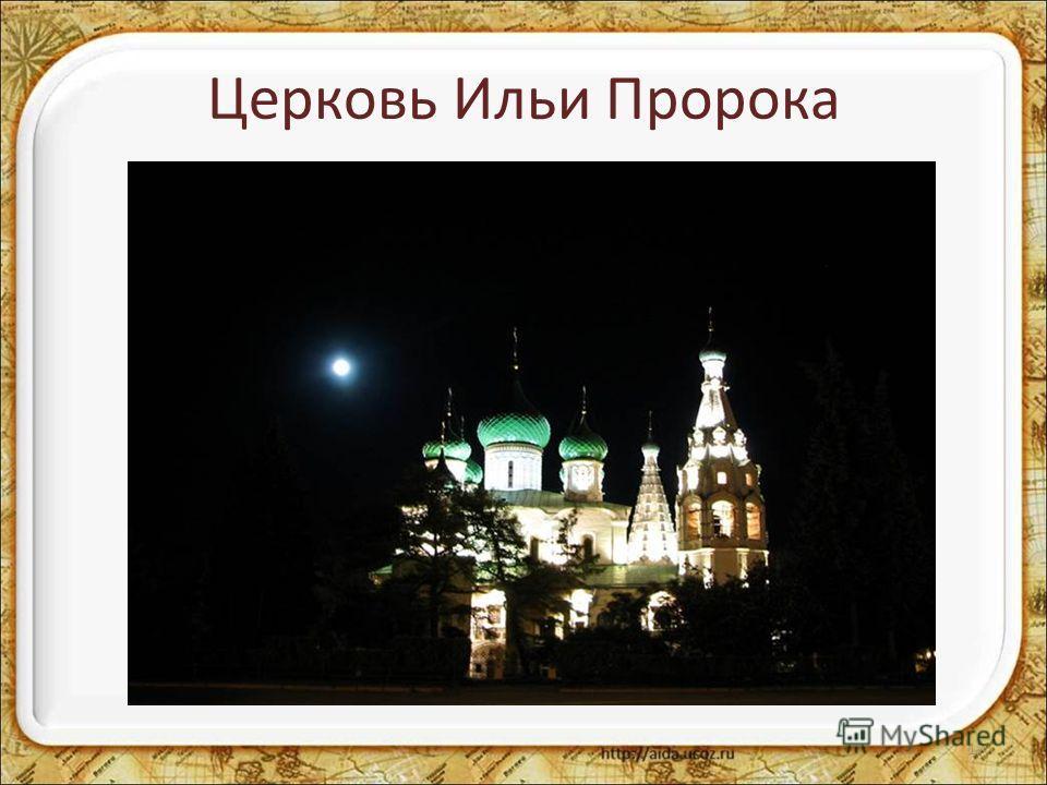Церковь Ильи Пророка 17