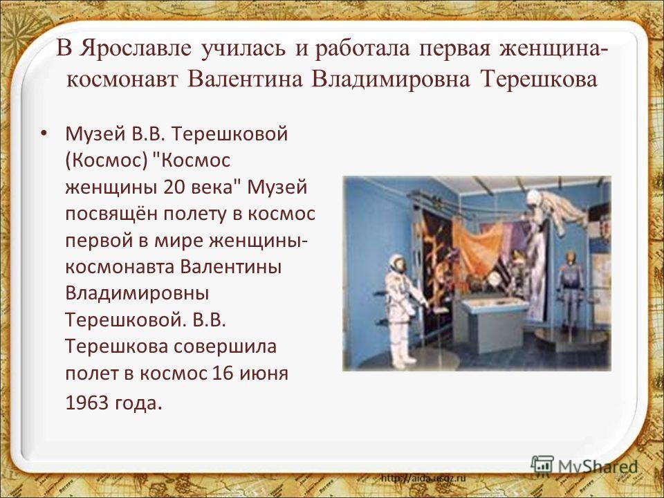 В Ярославле училась и работала первая женщина- космонавт Валентина Владимировна Терешкова Музей В.В. Терешковой (Космос)