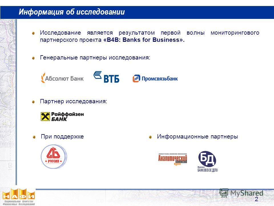 Исследование является результатом первой волны мониторингового партнерского проекта «B4B: Banks for Business». Генеральные партнеры исследования: Партнер исследования: При поддержке Информационные партнеры Информация об исследовании 2