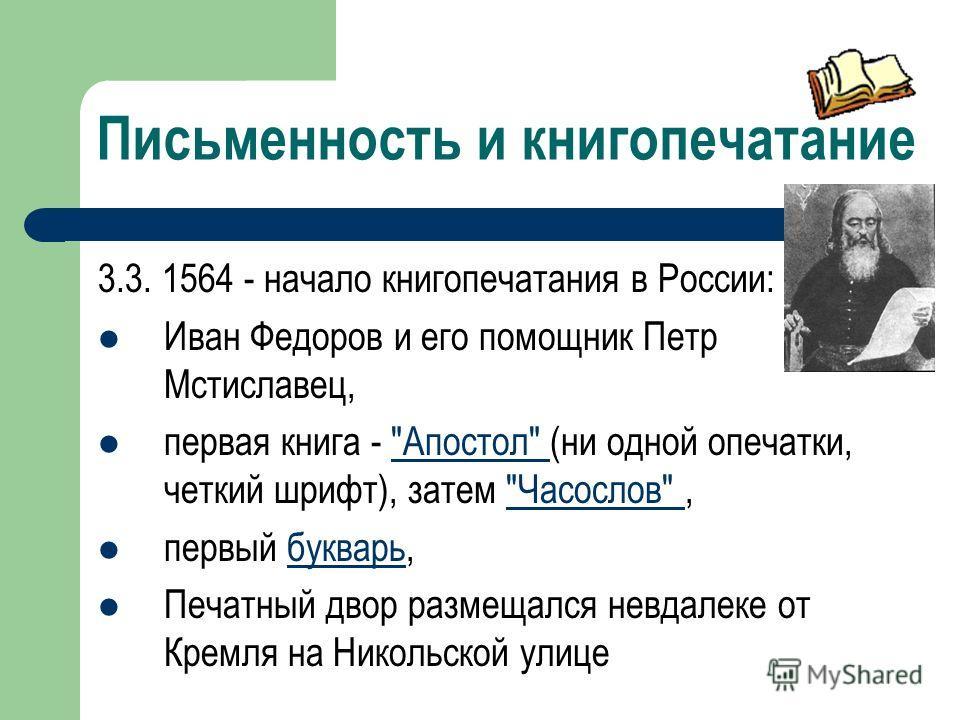 Письменность и книгопечатание 3.3. 1564 - начало книгопечатания в России: Иван Федоров и его помощник Петр Мстиславец, первая книга -