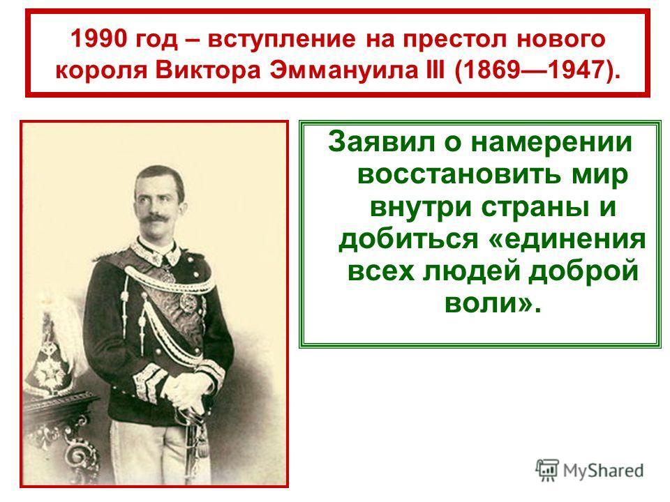 1990 год – вступление на престол нового короля Виктора Эммануила III (18691947). Заявил о намерении восстановить мир внутри страны и добиться «единения всех людей доброй воли».