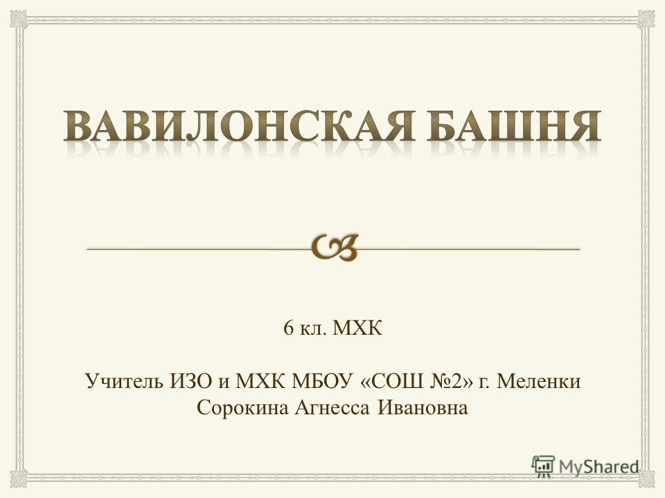 6 кл. МХК Учитель ИЗО и МХК МБОУ «СОШ 2» г. Меленки Сорокина Агнесса Ивановна