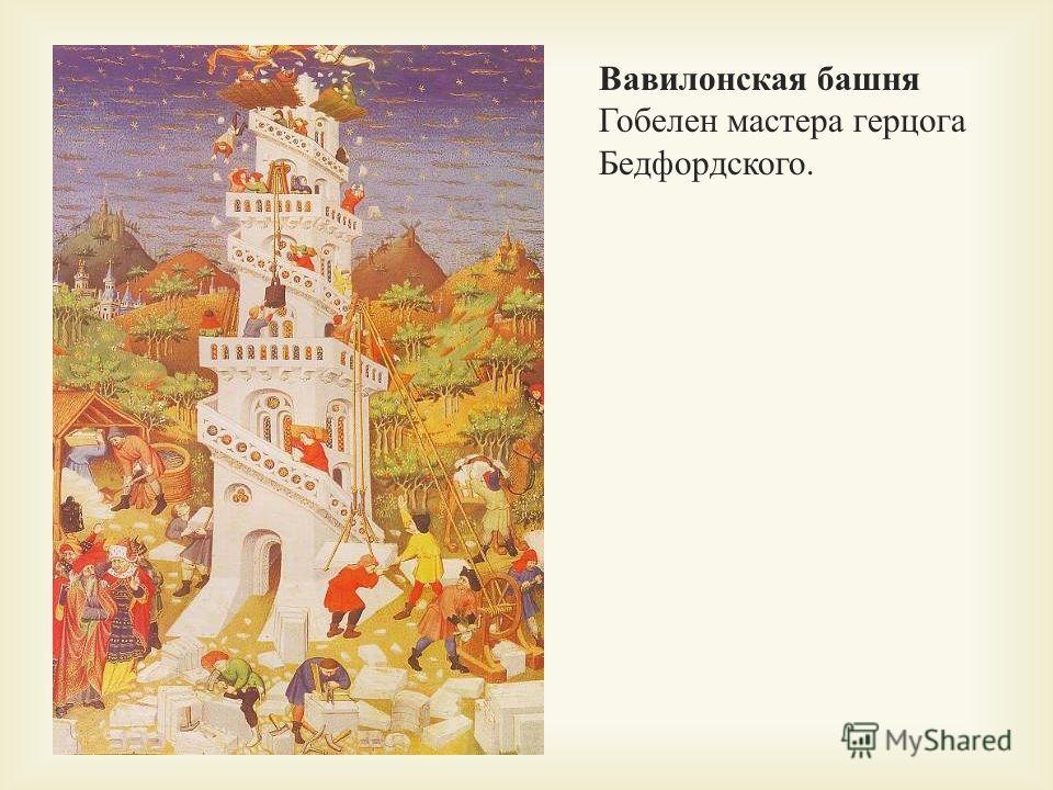 Вавилонская башня Гобелен мастера герцога Бедфордского.