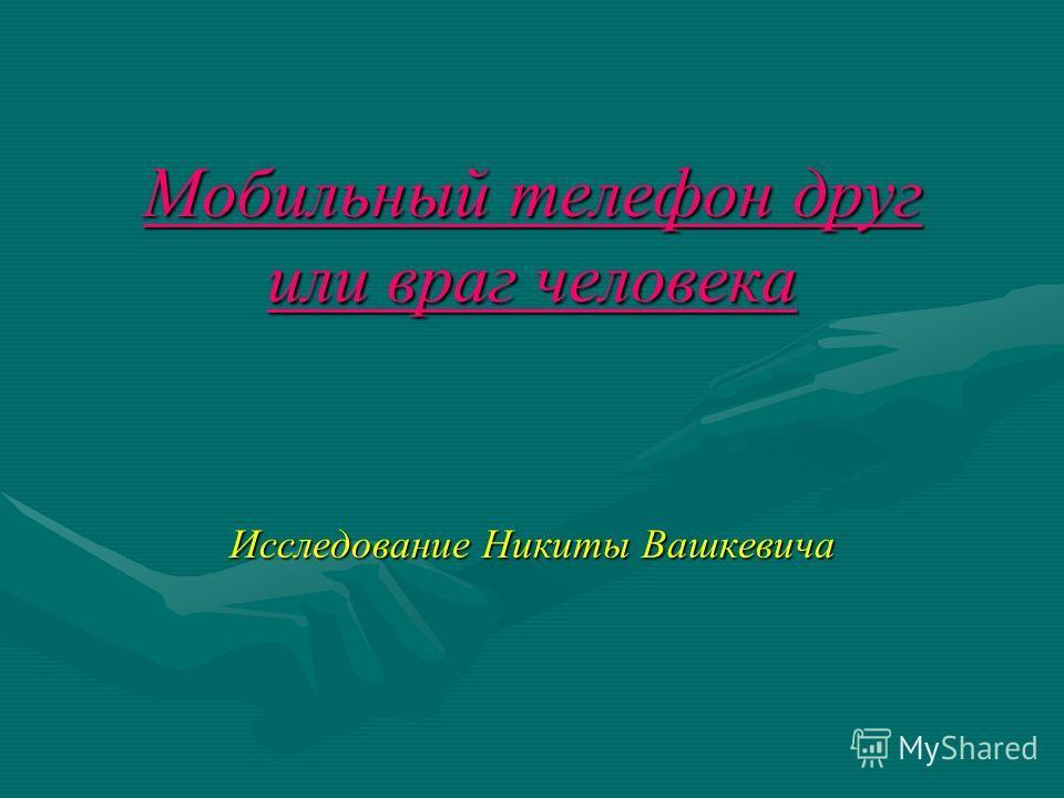 Мобильный телефон друг или враг человека Исследование Никиты Вашкевича