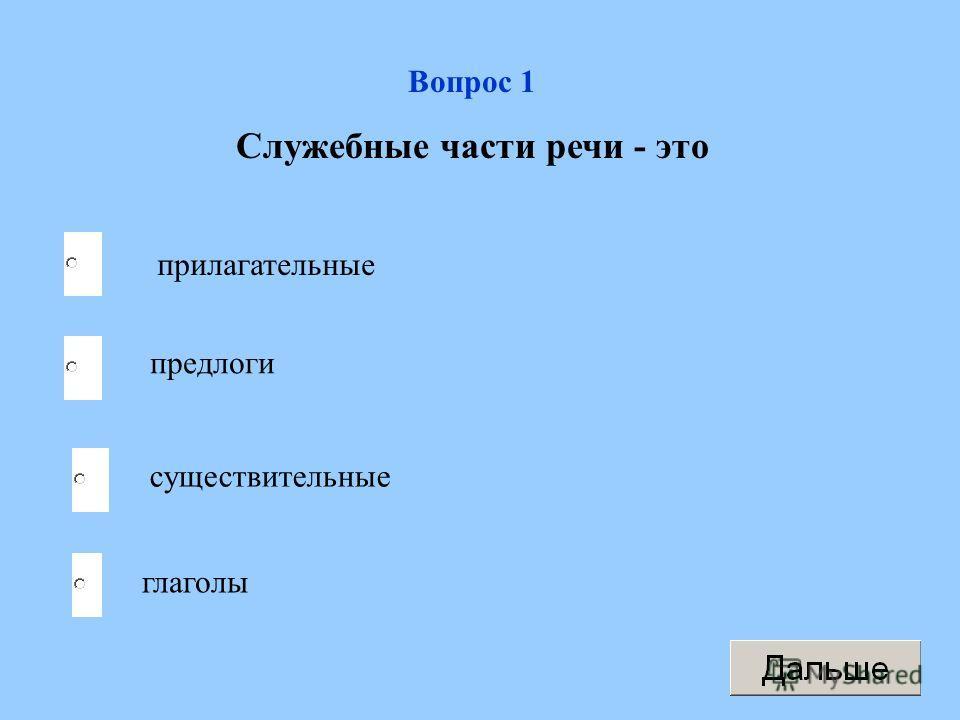 Вопрос 1 Служебные части речи - это прилагательные предлоги существительные глаголы