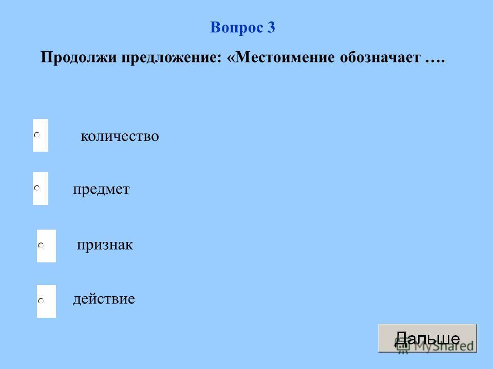 количество предмет признак действие Вопрос 3 Продолжи предложение: «Местоимение обозначает ….
