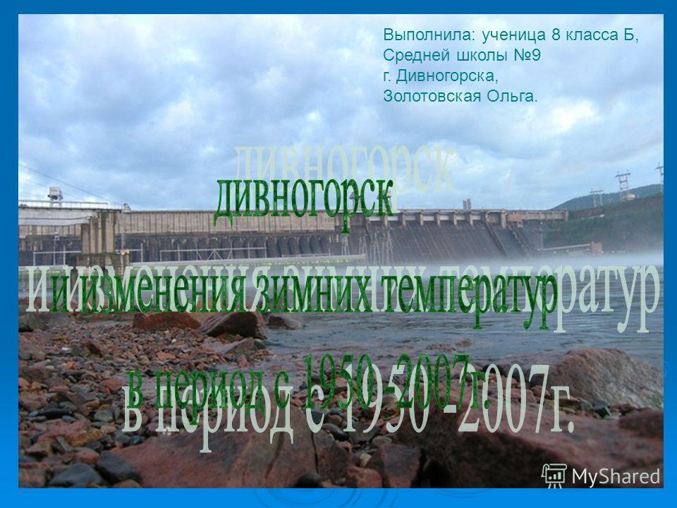 Выполнила: ученица 8 класса Б, Средней школы 9 г. Дивногорска, Золотовская Ольга.