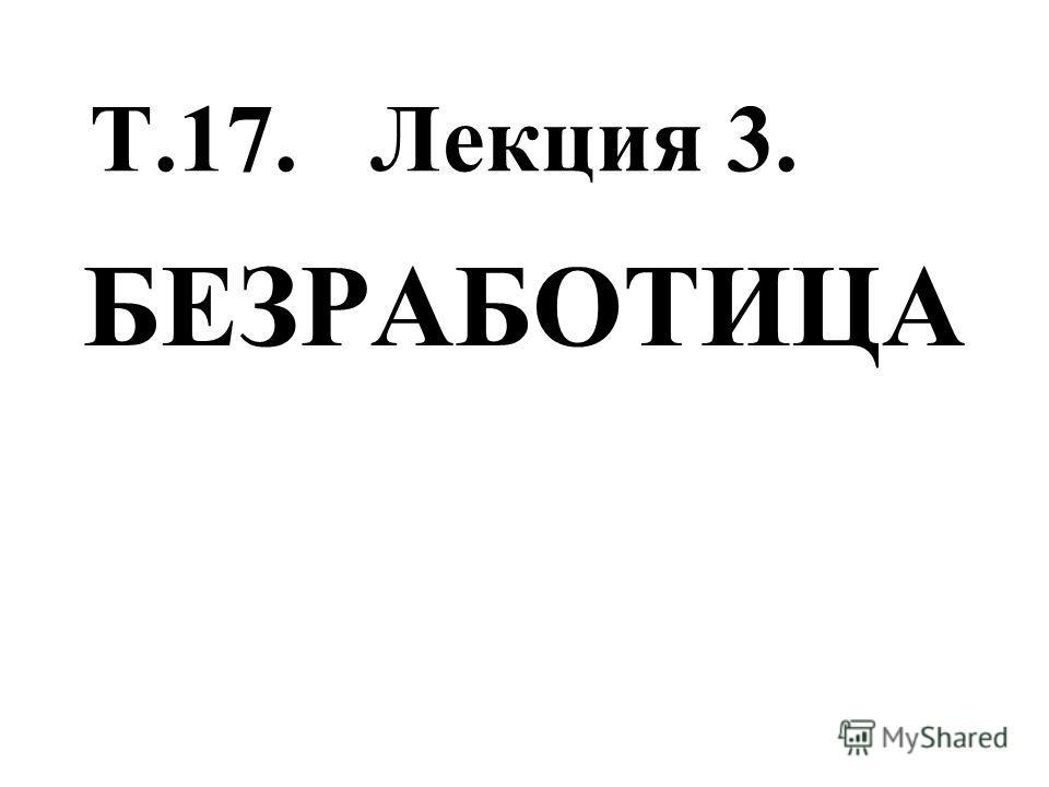 Т.17. Лекция 3. БЕЗРАБОТИЦА