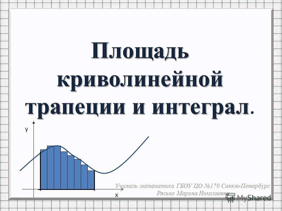 у х Учитель математики ГБОУ ЦО 170 Санкт-Петербург Рясько Марина Николаевна