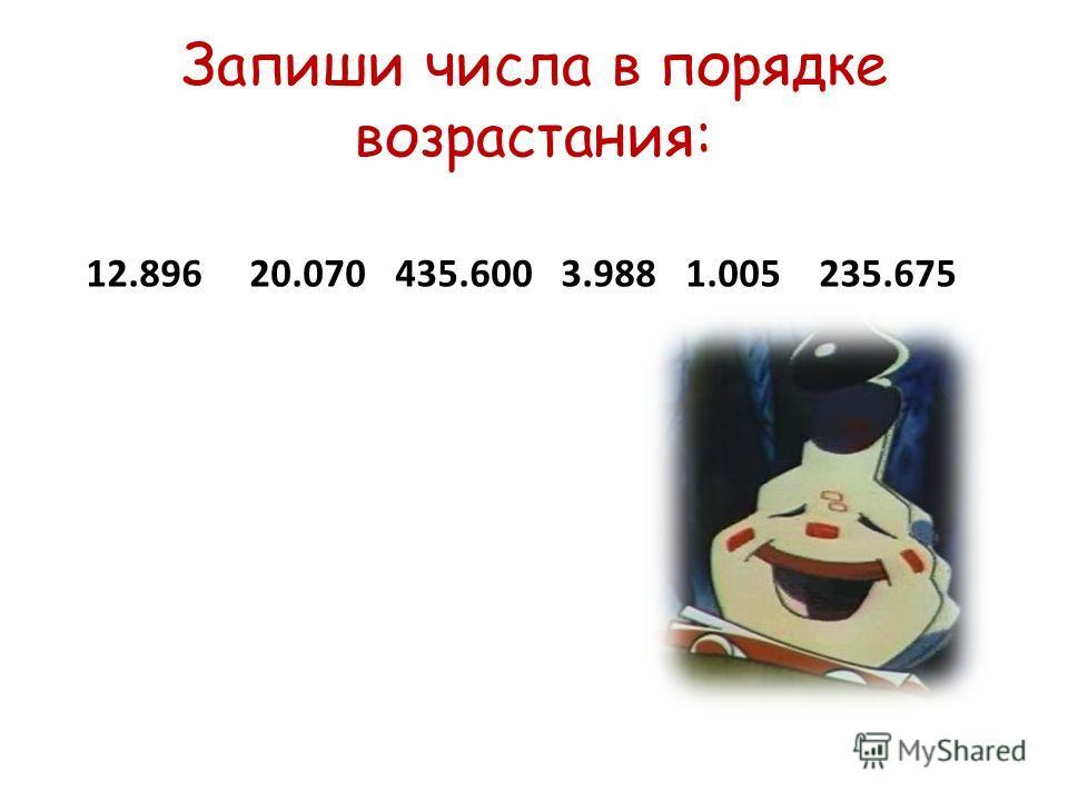 Увеличение и уменьшение числа в 10, 100, 1000 раз 7.000 1.000 = 145 10 = 7.000 100 = 145 100 = 7.000 10 = 145 1.000 = 25.000 : 10 = 25.000 : 100 = 25.000 : 1.000 =
