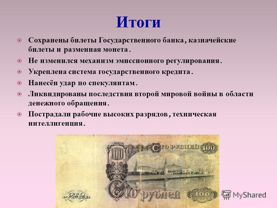 Сохранены билеты Государственного банка, казначейские билеты и разменная монета. Не изменился механизм эмиссионного регулирования. Укреплена система государственного кредита. Нанесён удар по спекулянтам. Ликвидированы последствия второй мировой войны