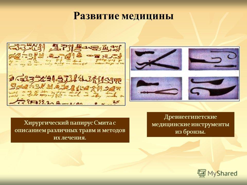 Древнеегипетские медицинские инструменты из бронзы. Развитие медицины Хирургический папирус Смита с описанием различных травм и методов их лечения.