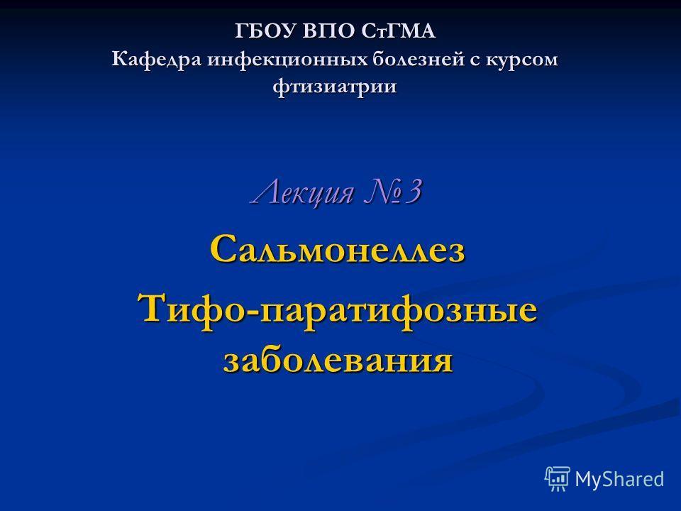ГБОУ ВПО СтГМА Кафедра инфекционных болезней с курсом фтизиатрии Лекция 3 Сальмонеллез Тифо-паратифозные заболевания
