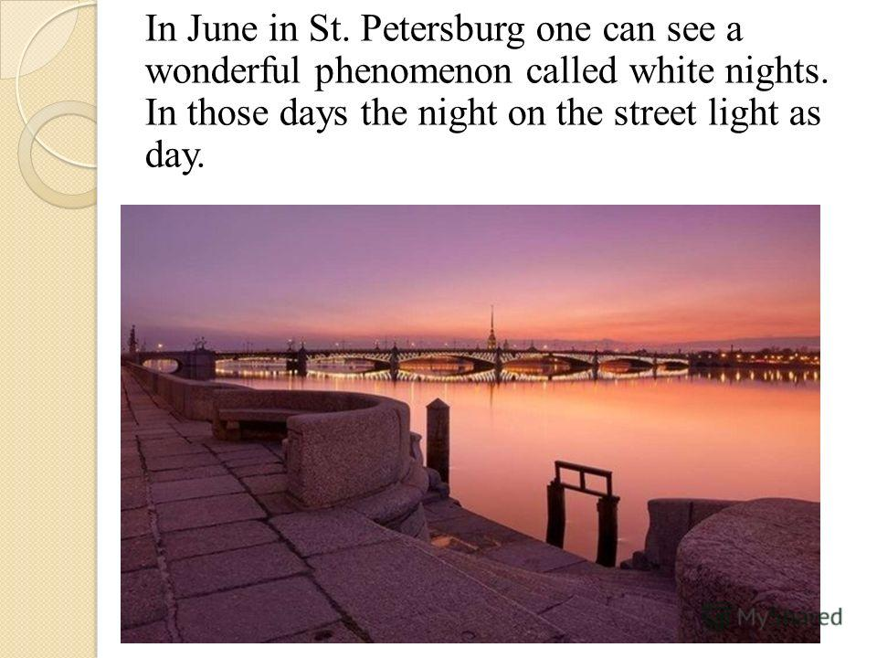 In June in St. Petersburg one can see a wonderful phenomenon called white nights. In those days the night on the street light as day.