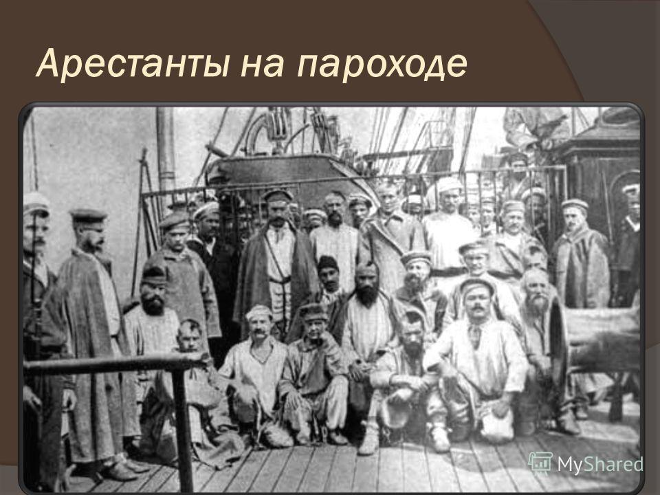 Арестанты на пароходе
