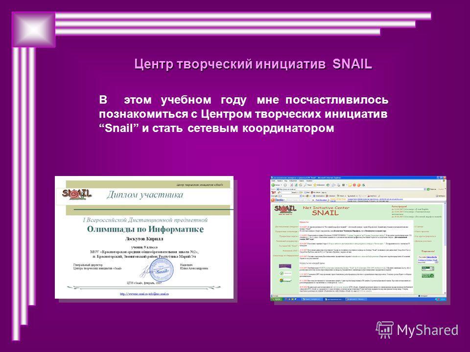 Центр творческий инициатив SNAIL В этом учебном году мне посчастливилось познакомиться с Центром творческих инициатив Snail и стать сетевым координатором