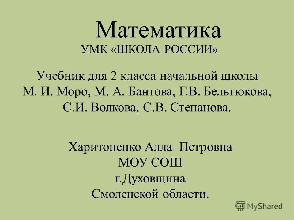 умк школа россии скачать учебники