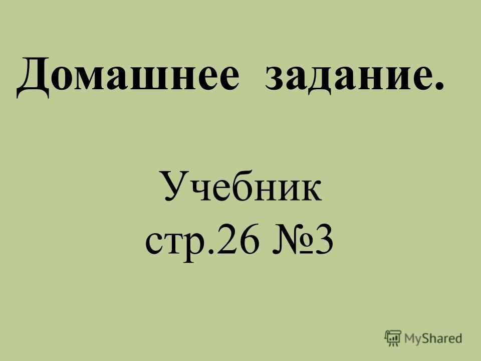 Учебник стр.26 3 Домашнее задание.
